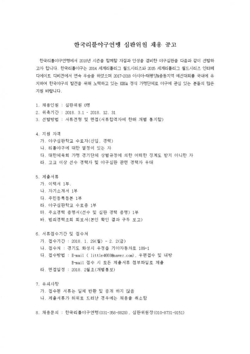 2018 한국리틀야구연맹 심판위원 채용 공고[1]001.jpg