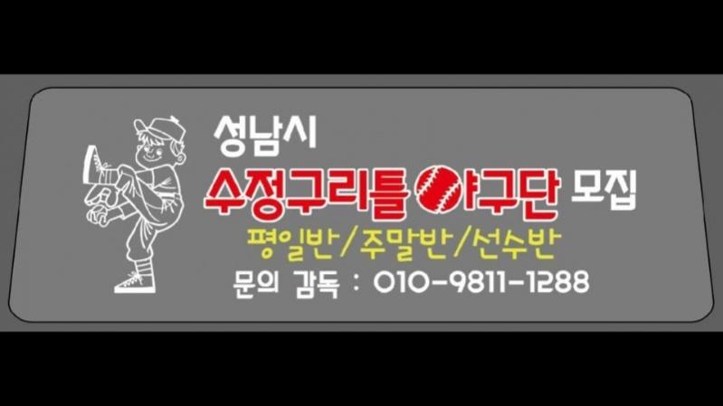 성남시수정구리틀야구단모집광고.jpg