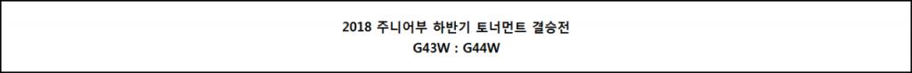 2018 주니어부 하반기 토너먼트 결승전.PNG