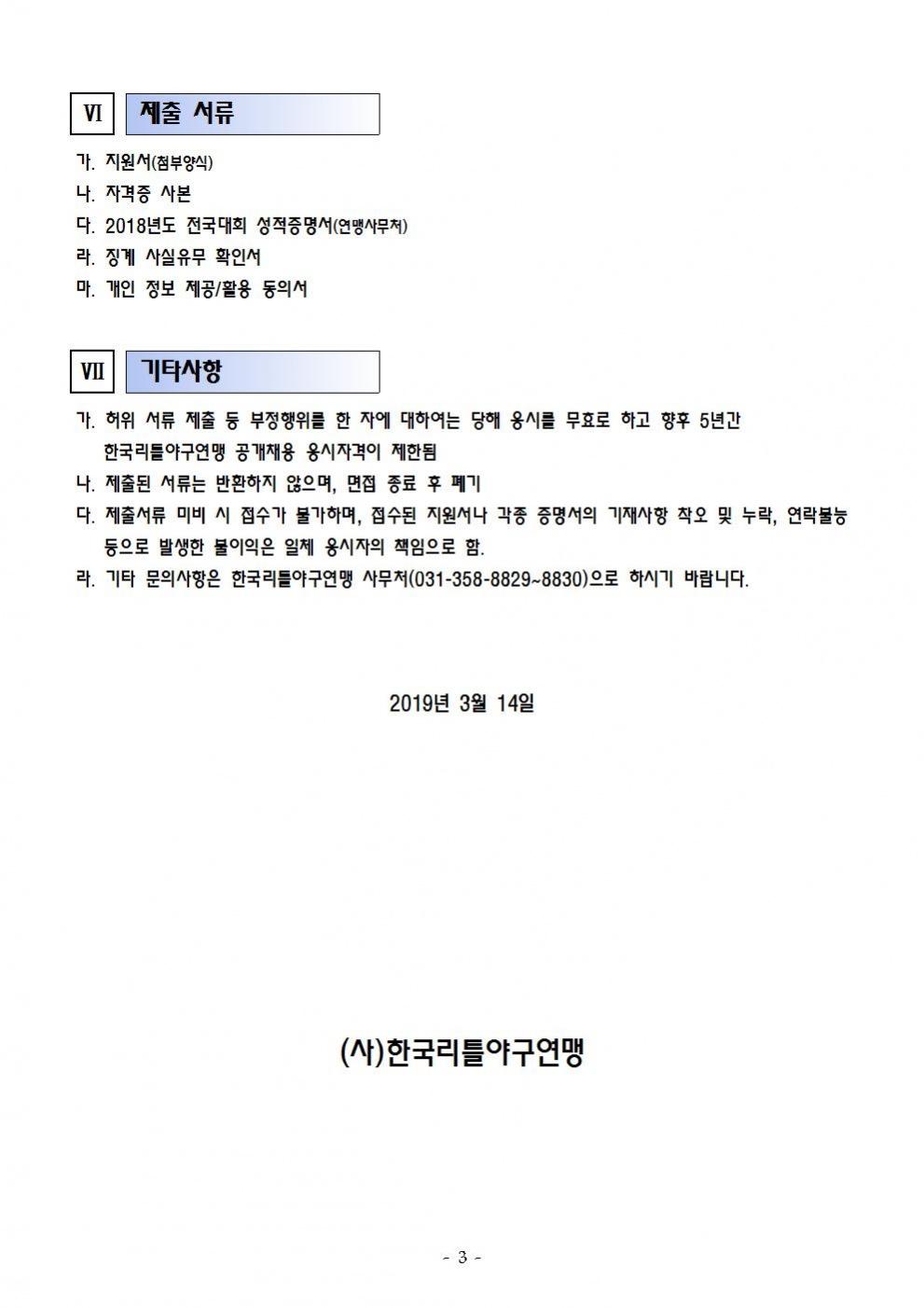 리틀야구 국가대표 지도자 응모 공고003.jpg