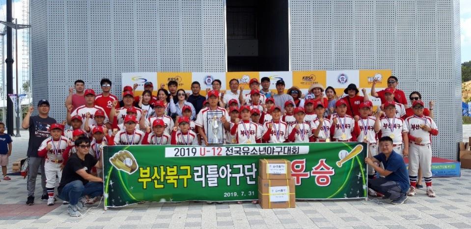 부산북구 우승.jpg