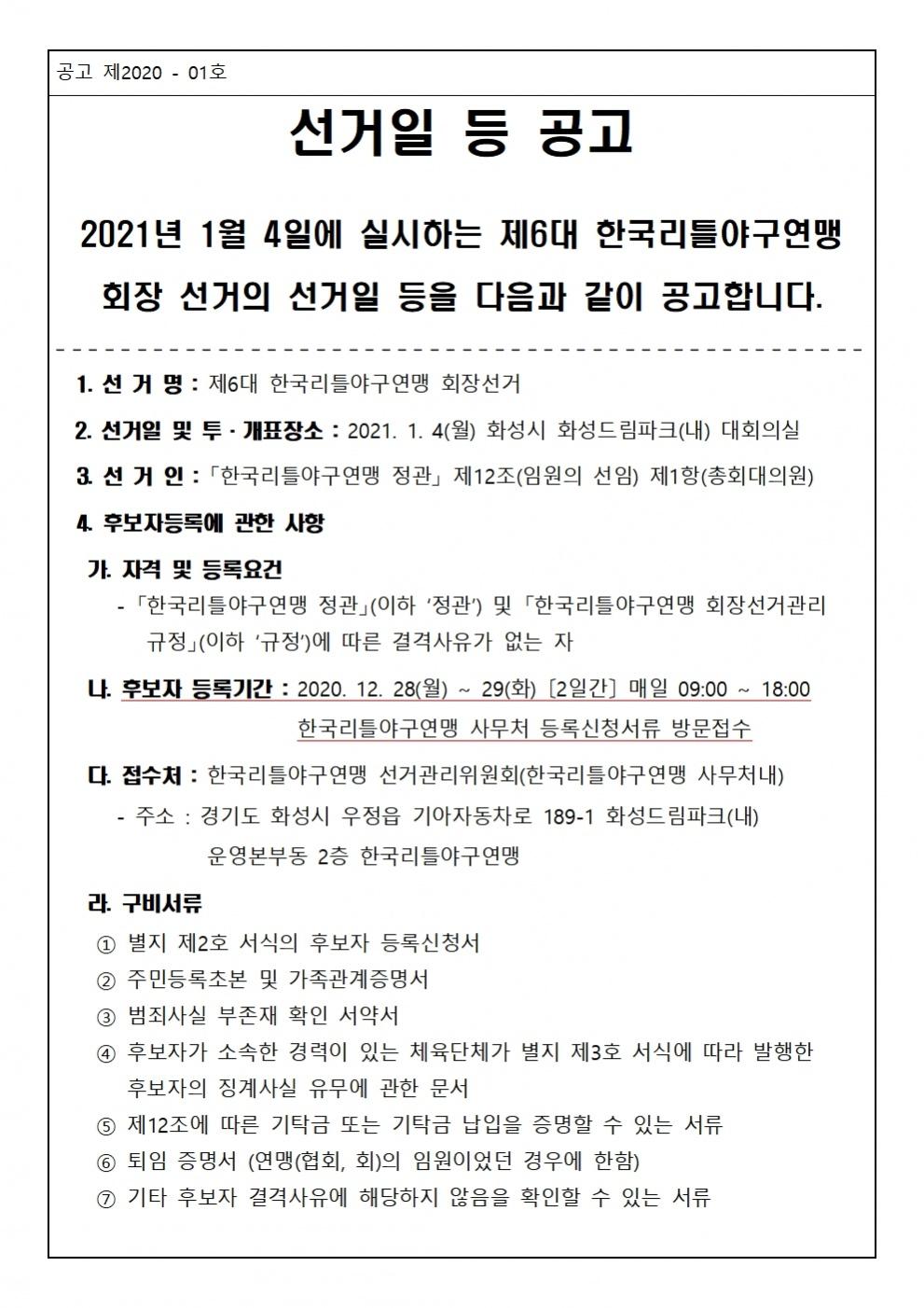 2020 제6대 연맹 회장선거공고001.jpg