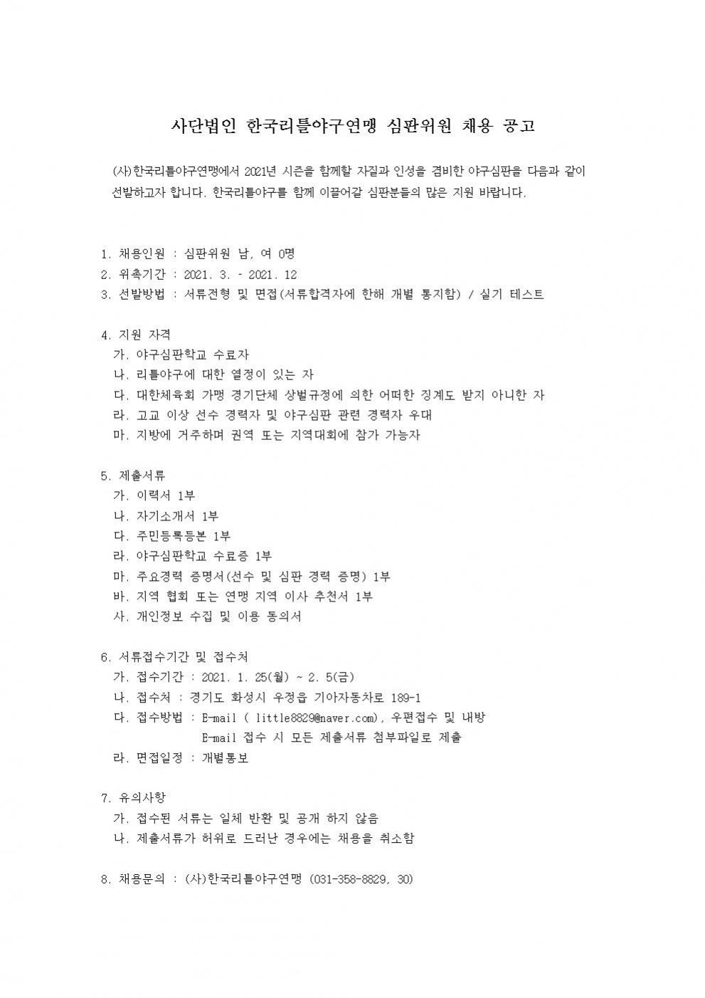 2021 한국리틀야구연맹 심판위원 채용 공고001.jpg