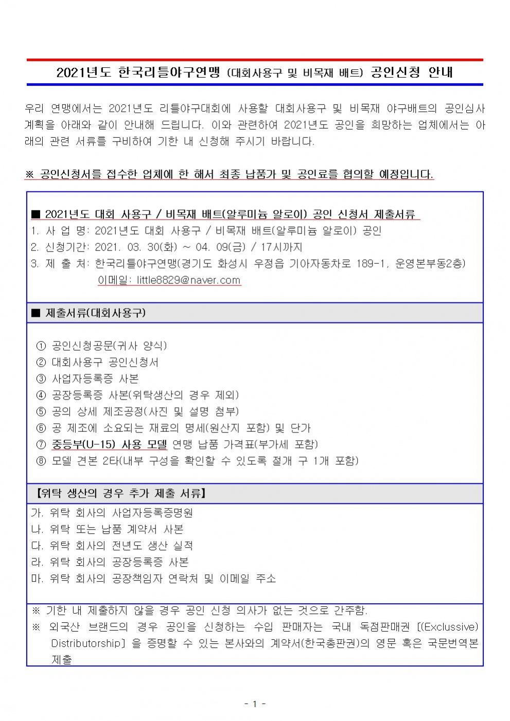 2021년도 한국리틀야구연맹 (공, 배트)공인신청안내(공고문)001.jpg