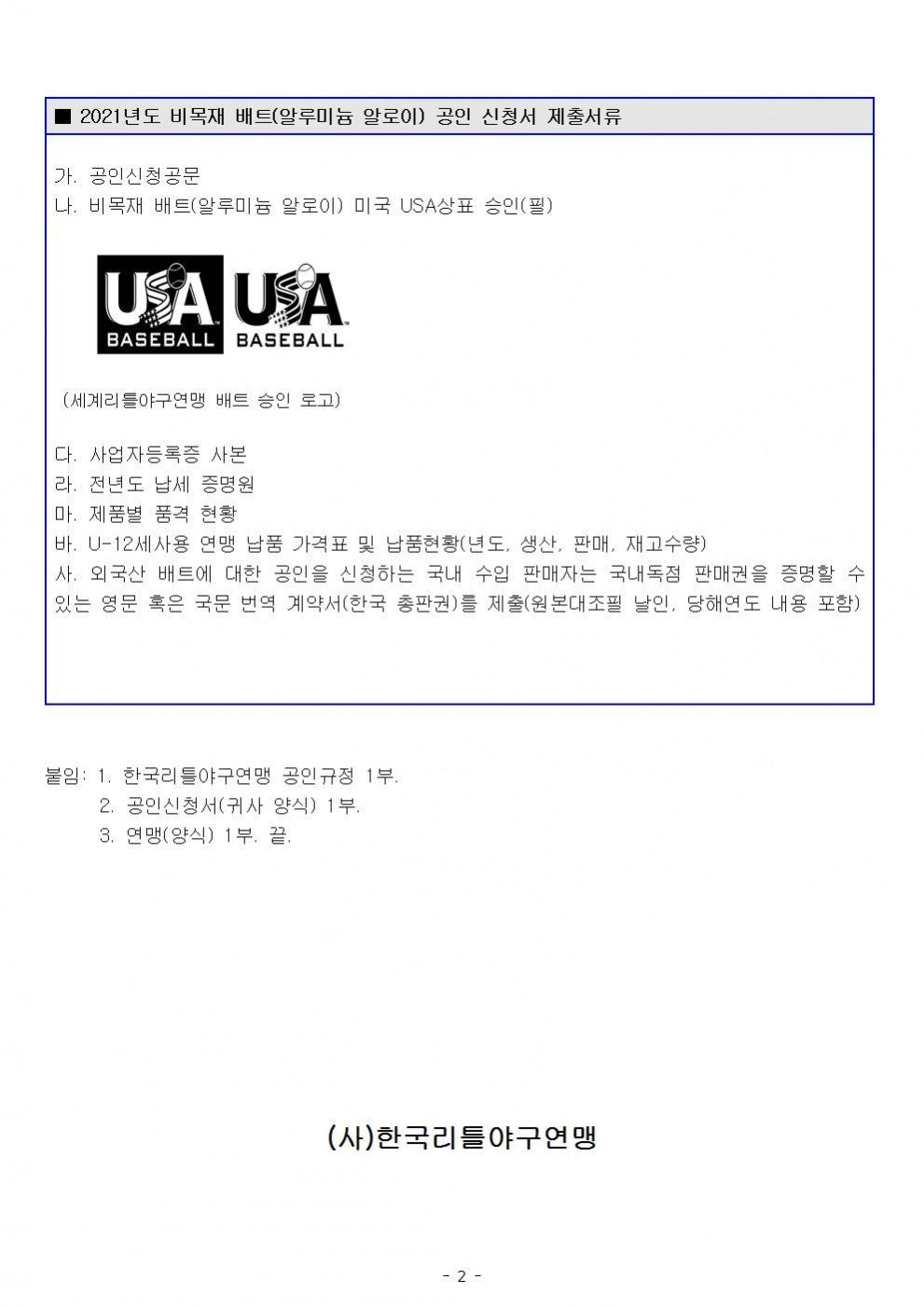2021년도 한국리틀야구연맹 (공, 배트)공인신청안내(공고문)002.jpg