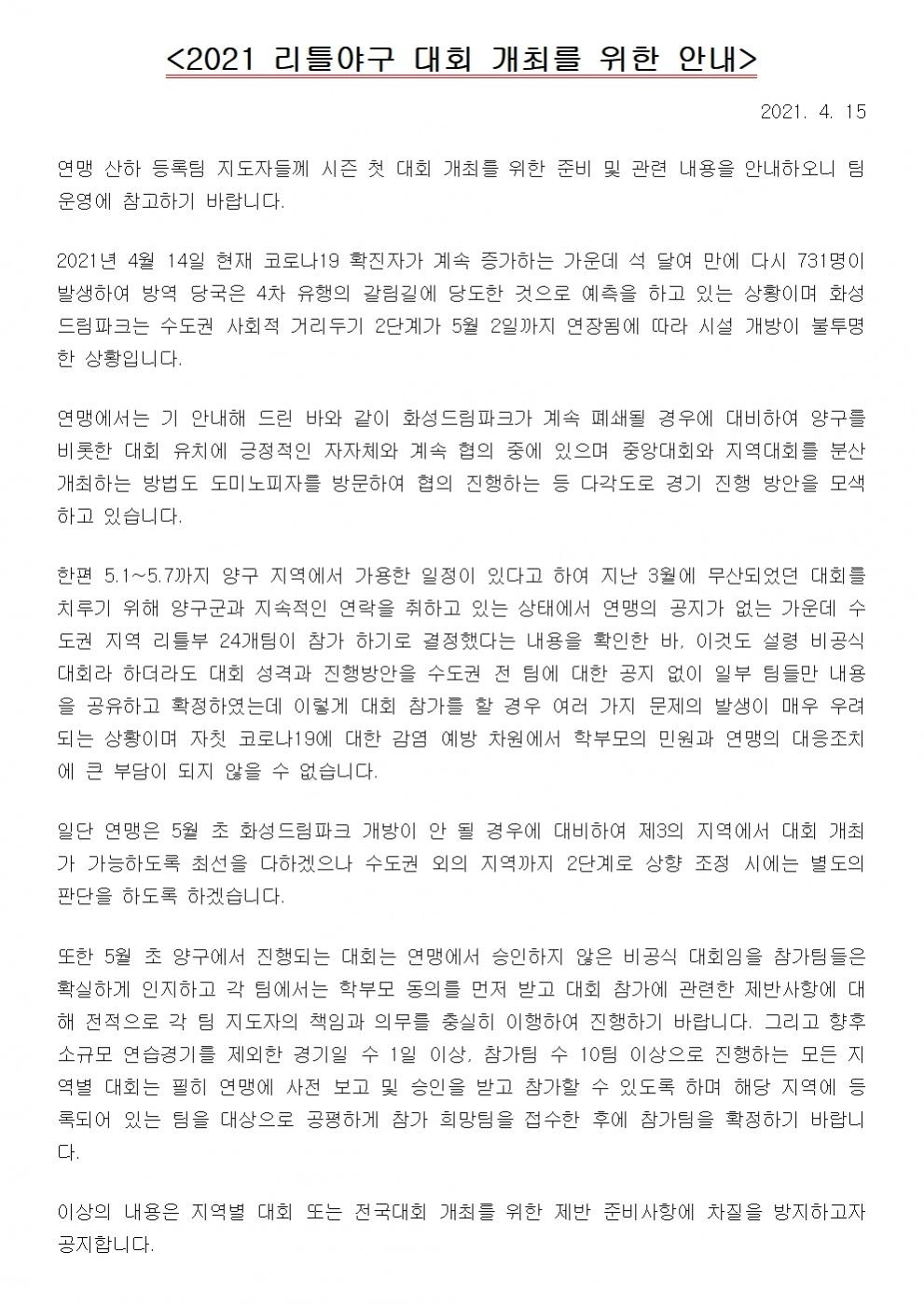 2021 리틀야구 시즌 첫 대회 개최를 위한 안내001.jpg