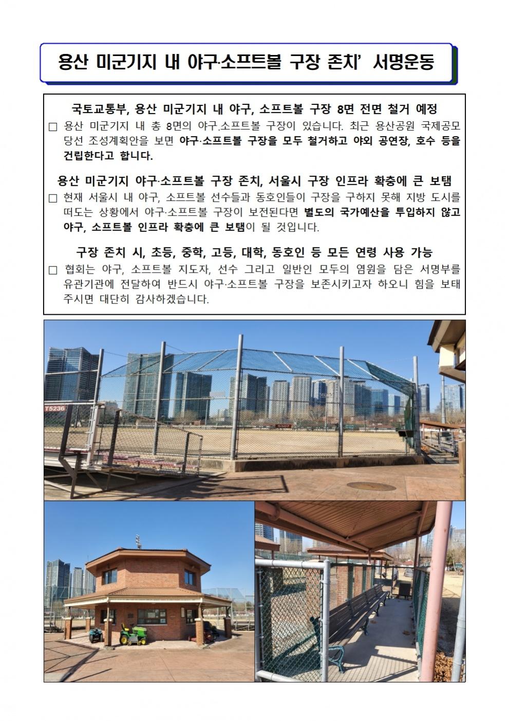 대면용_용산 미군기지 내 야구소프트볼 구장 존치 서명운동 (1)001.jpg