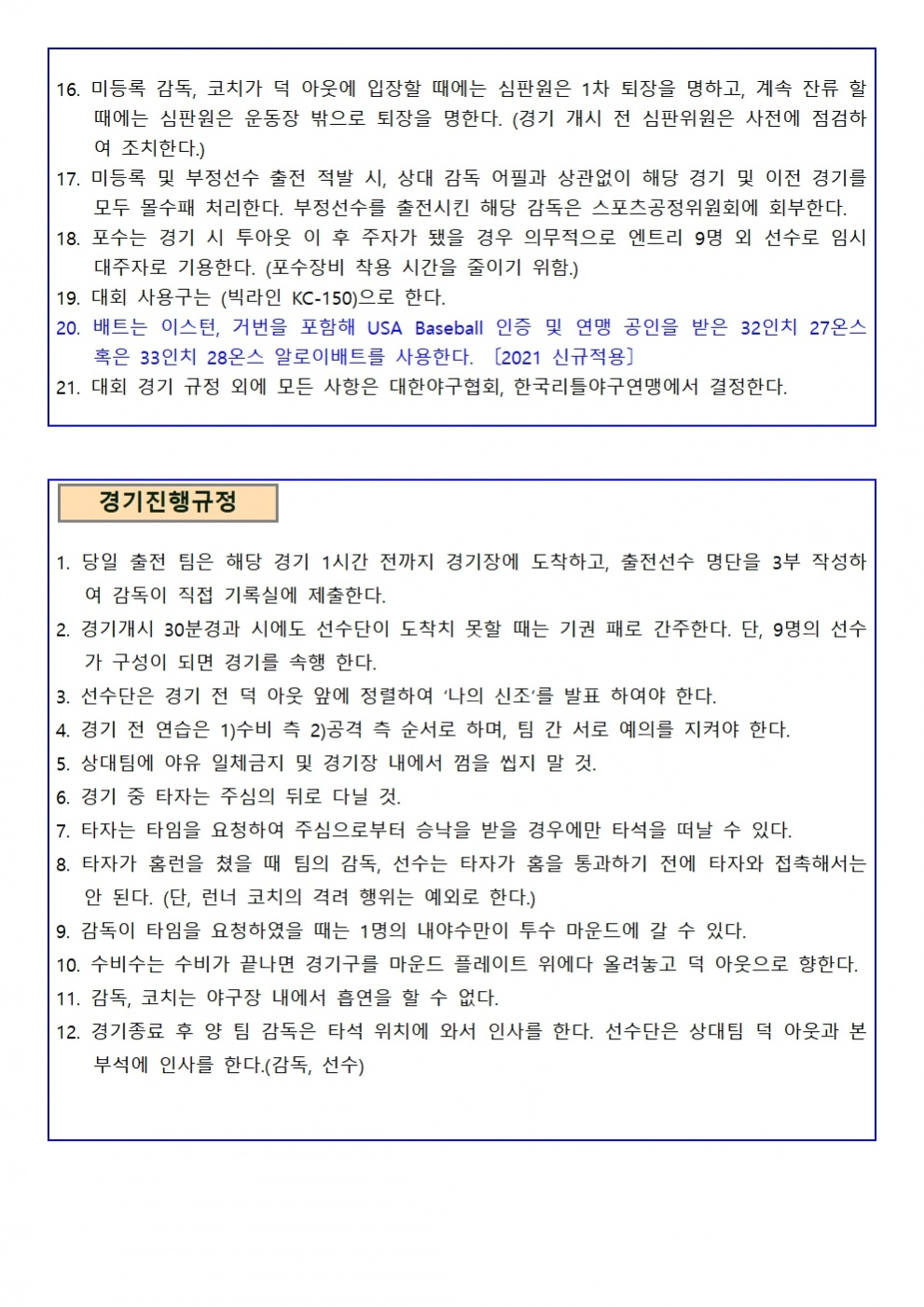 2021 U-15 주니어부 경기규정002.jpg
