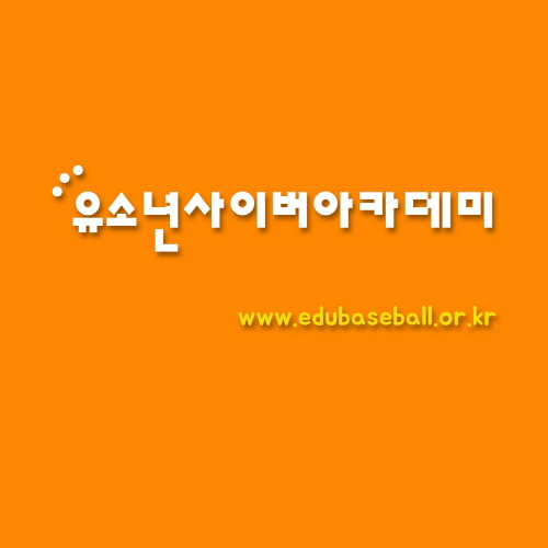 유소년사이버아카데미_배너_1안.jpg